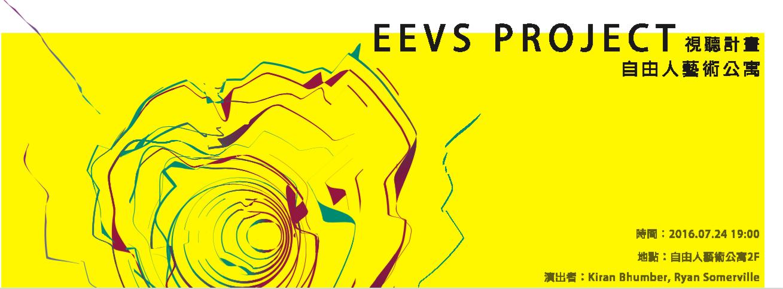 【EEVS Project 視聽計畫|自由人藝術公寓】