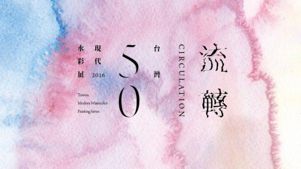 【展覽資訊|《流轉》-台灣50現代水彩展】