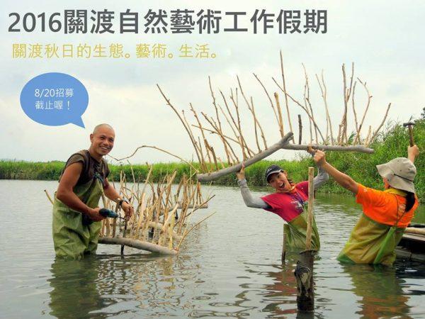 【活動資訊 2016 「來自真實的故事」-關渡自然藝術工作假期】