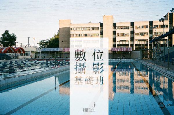 【課程資訊|海馬迴光畫館 數位攝影基礎班】
