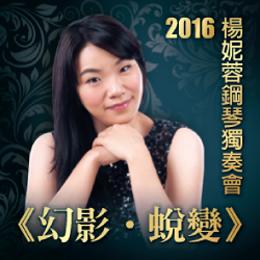 【表演資訊|《幻影‧蛻變》2016楊妮蓉鋼琴獨奏會】