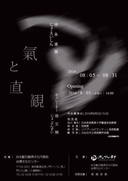 【展覽資訊|『 氣と直観 』- 徐永進 東京展】