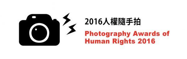 【徵件資訊|2016人權隨手拍活動簡章】