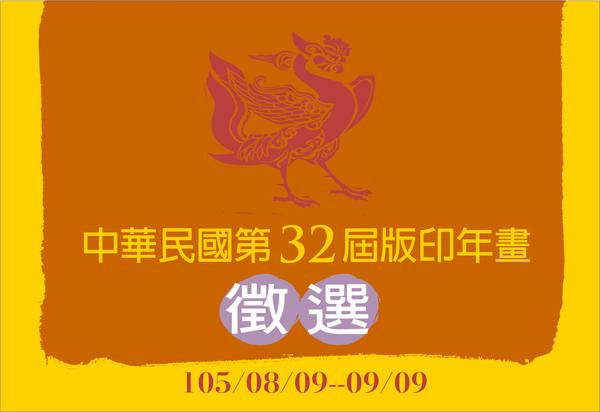 【徵件資訊|中華民國第32屆版印年畫徵選活動】