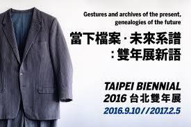 【展覽資訊|2016台北雙年展—當下檔案・未來系譜:雙年展新】