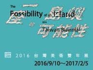 【展覽資訊|一座島嶼的可能性──2016台灣美術雙年展】