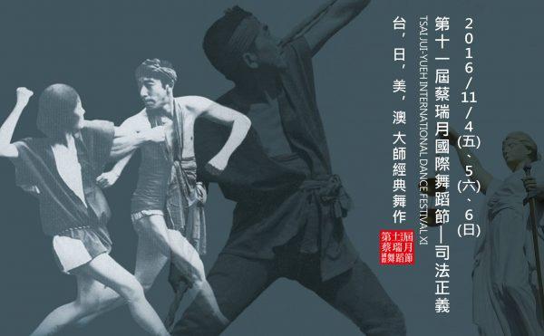 【活動資訊|第十一屆蔡瑞月國際舞蹈節】