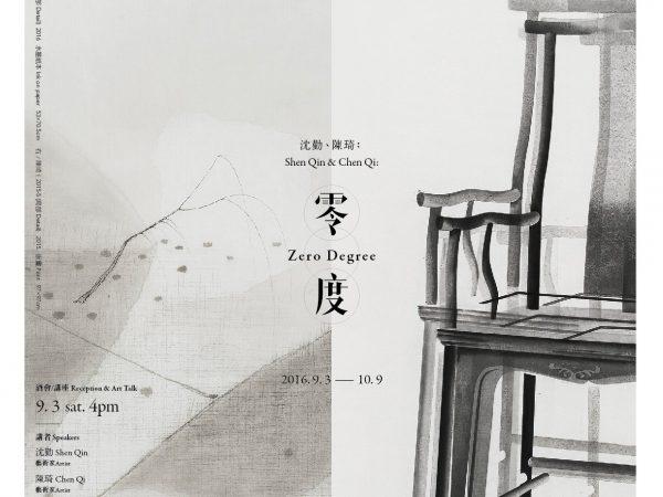【展覽資訊|沈勤、陳琦:零度】