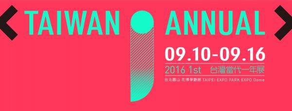 【展覽資訊|台灣當代一年展 Taiwan Annual】