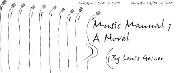 【展覽資訊|聲音藝術家Lewis Gesner-音樂指南;一部小說】