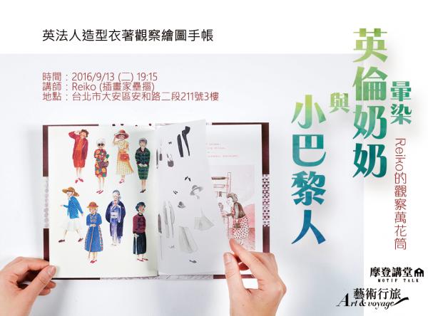 【講座資訊 Reiko的觀察萬花筒(二)-英法人造型衣著觀察繪圖手帳】