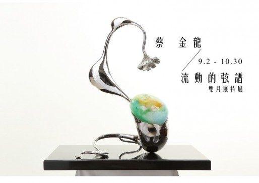 【展覽資訊|蔡金龍 – 流動的弦譜 雙月特展】