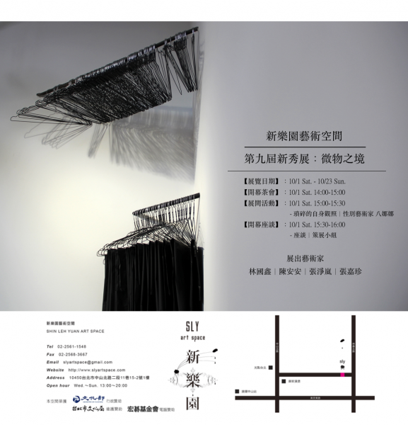 【展覽資訊|第九屆新秀展:微物之境】