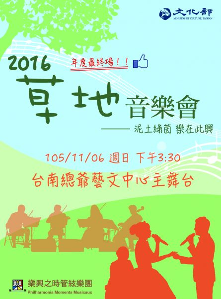 【展演資訊|2016草地音樂會-最終場】