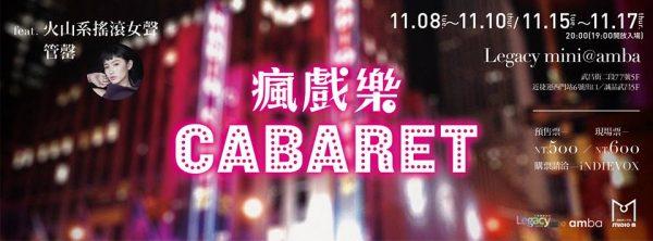 【展演資訊|瘋戲樂Cabaret feat. 火山系搖滾女聲 管罄】