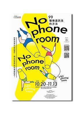 【展覽資訊|99種傳遞訊息的方式—No phone room】