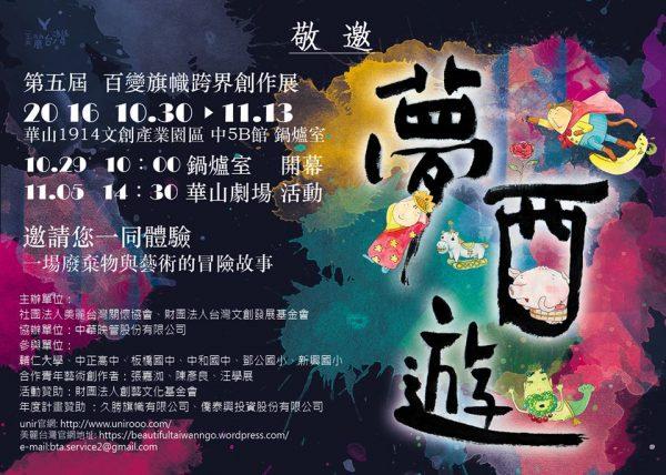 【展覽資訊|2016年第5屆百變旗幟跨界創作展-夢西遊】
