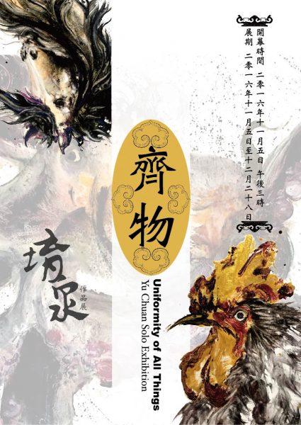【展覽資訊|穎川畫廊堉泉作品展】