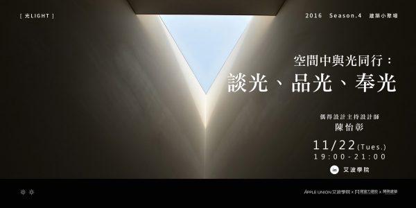 【講座資訊|空間中與光同行:談光、品光、奉光】