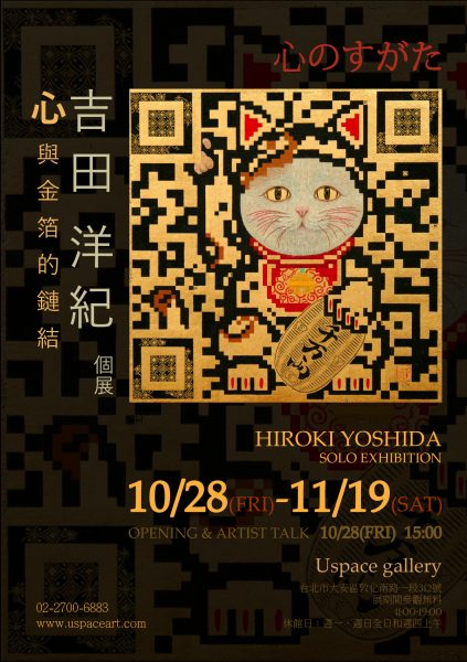 【展覽資訊|心與金箔的鏈結-吉田洋紀個展】