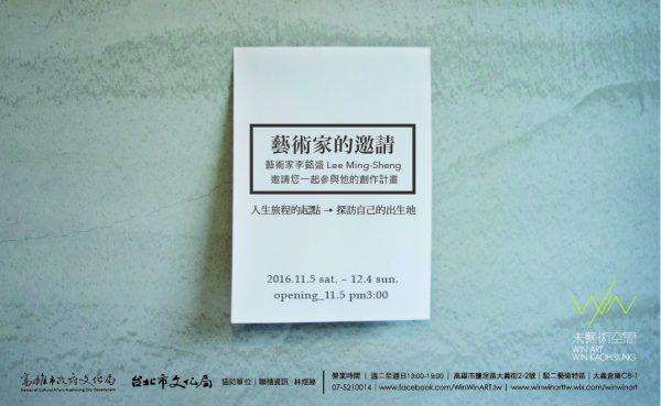 【展覽資訊|李銘盛個展|人生旅程的起點→探訪自己的出生地】