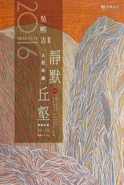 【展覽資訊|靜默丘壑-人形牢籠-2016 吳熙吉個展】