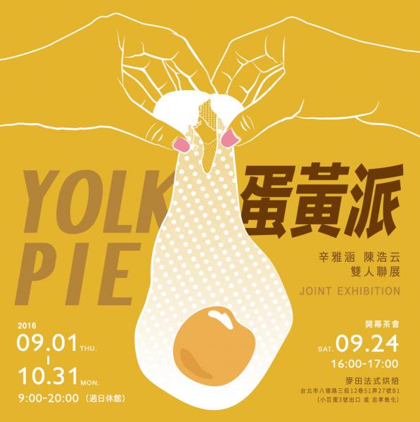 【展覽資訊|YOLK PIE 蛋黃派 辛雅涵 / 陳浩云 雙人聯展】