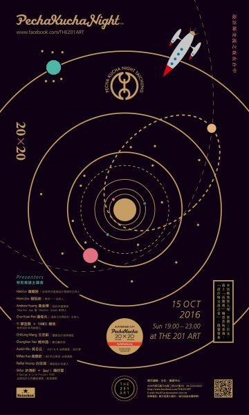【展覽資訊|2016 Pecha Kucha Night Taichung 設計交流之夜在台中】