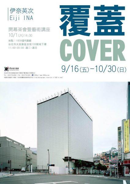 【展覽資訊|Eiji INA 伊奈英次 攝影個展】