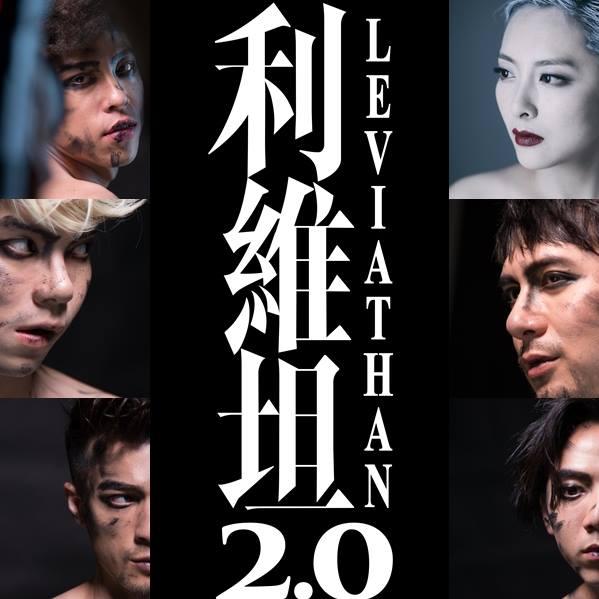 【展演資訊|利維坦2.0 】
