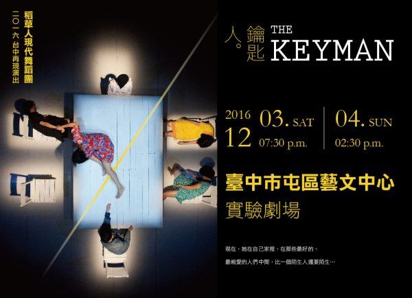 【展演資訊|鑰匙 人‧The Keyman 】