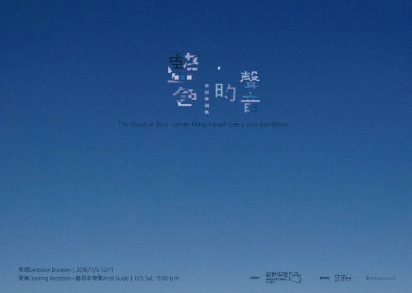 【展覽資訊|藍色的聲音-李明學個展 】