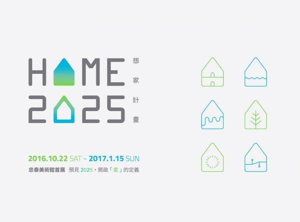 【展覽資訊|HOME 2025:想家計畫】