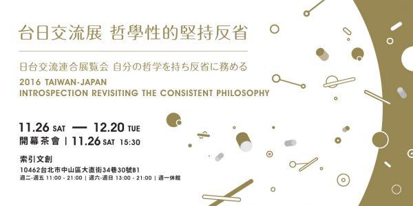 【展覽資訊|台日交流聯展-哲學性的堅持反省 】