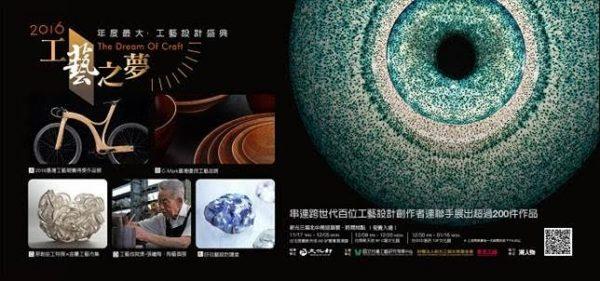 【展覽資訊|年度最大工藝設計盛典─2016 工藝之夢】