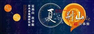 【展覽資訊|夏荊山故事館:經典藝術國際特展 】