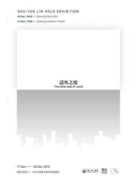 【展覽資訊|林淑雲個展】