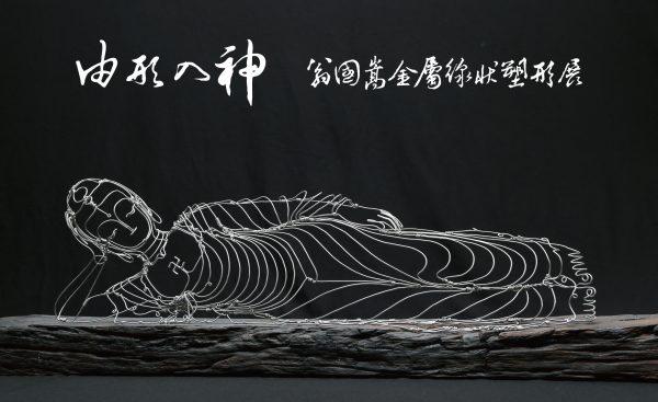 【展覽資訊|由形入神-翁國嵩金屬線狀塑形展】