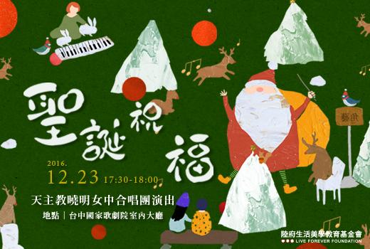 【展演資訊|聖誕合唱歡樂會】