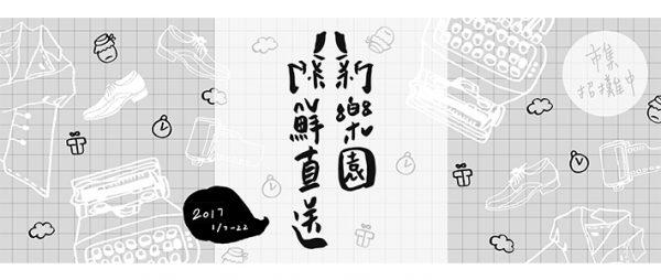 【招募資訊|新樂園 新鮮直送】