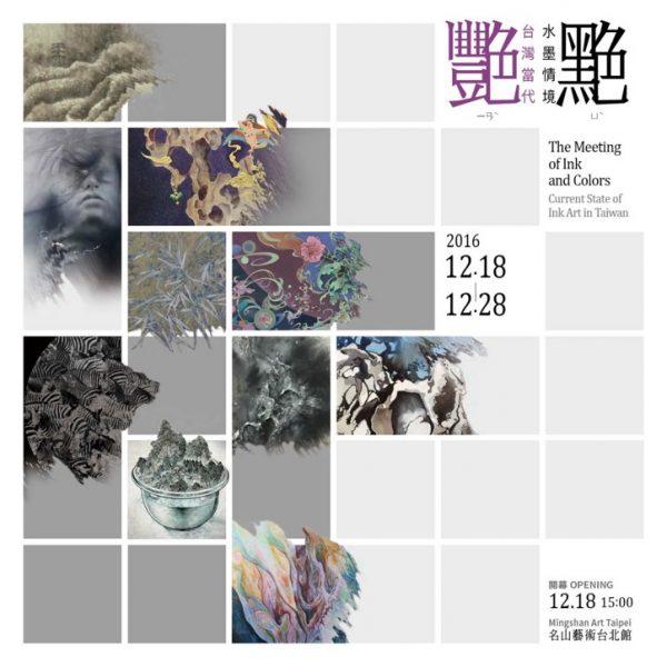 【展覽資訊|《艷䵥:台灣當代水墨情境》】