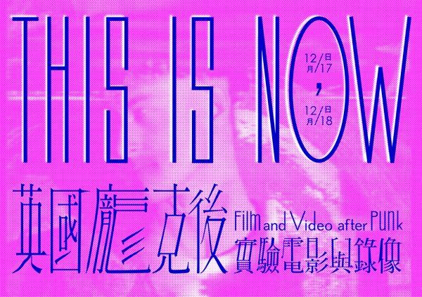 【展演資訊|This is Now : 英國龐克後實驗電影與錄像】