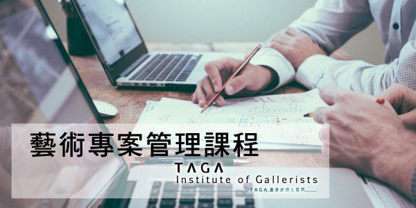 【課程資訊|TAGA畫廊經理人學院-藝術專案管理課程】