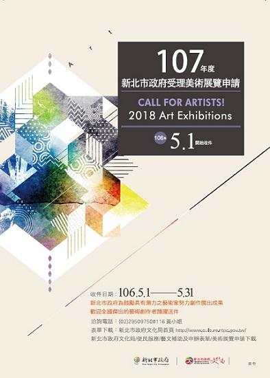 【徵件資訊 | 107年度新北市政府受理美術展覽申請】