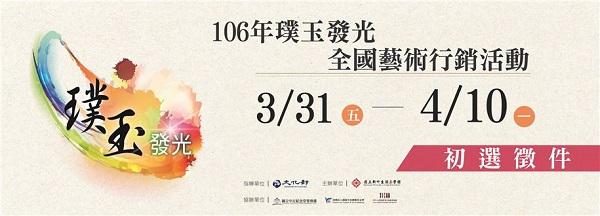 【徵件資訊 | 106年璞玉發光−全國藝術行銷活動】