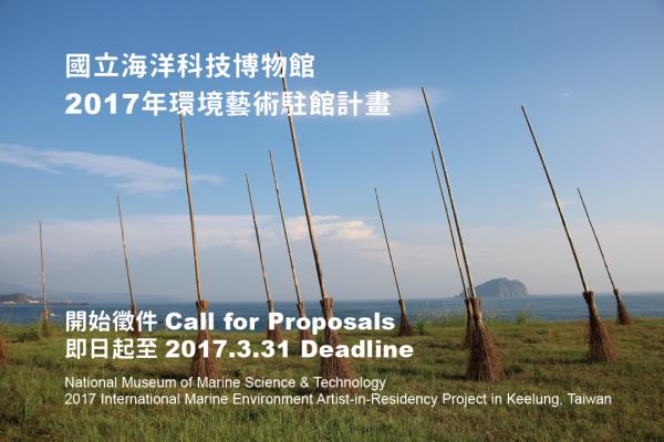 【徵件資訊 | 國立海洋科技博物館 2017年環境藝術駐館計畫】