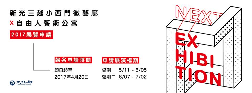 :: 新光三越台南小西門微藝廊 x 自由人藝術公寓 聯合展覽徵件 ::