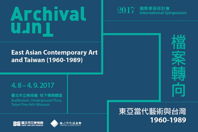2017國際學術研討會「檔案轉向:東亞當代藝術與台灣(1960-1989)」