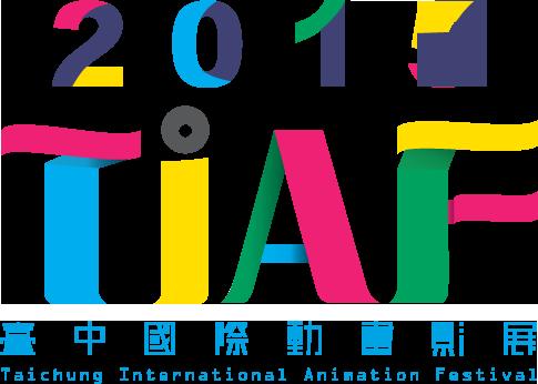 【徵件資訊 | 2017 TIAF臺中國際動畫影展】