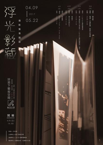 【展覽資訊 | 「浮光影藏」:攝影集專題展】